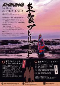 shinonome_flyer